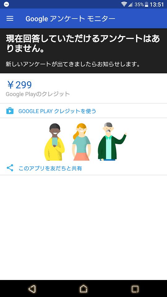 モニター アンケート ヤマダ アプリ 電機