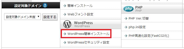 サーバーパネルから「WordPress簡単インストール」をクリック