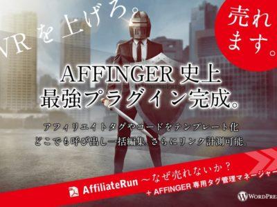 WordPressテーマWING AFFINGER5対応プラグイン「タグ管理マネージャー」の紹介
