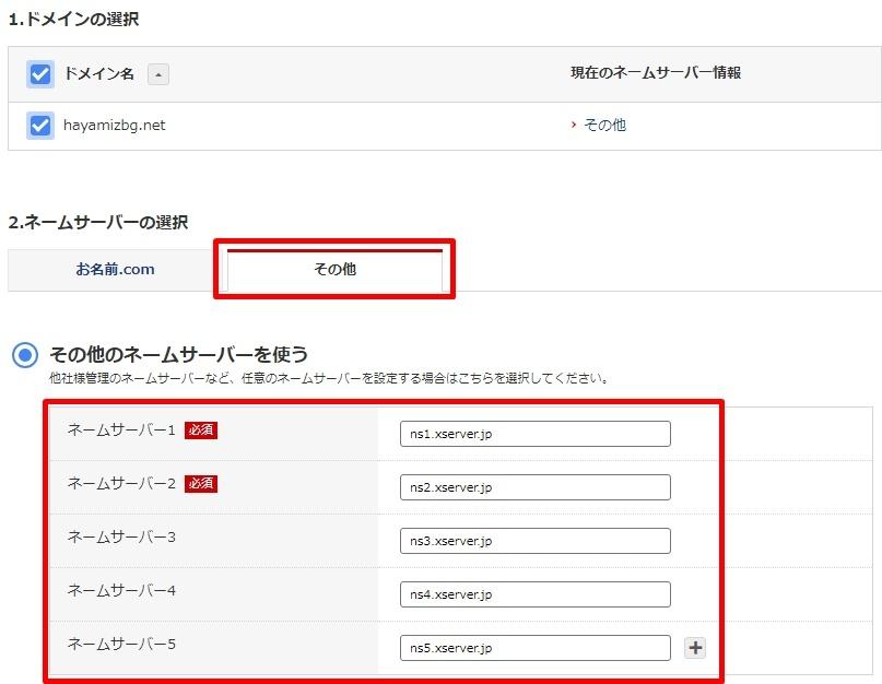その他のタブをクリックし、「その他のネームサーバーを使う」にチェックを入れ、ネームサーバーを入力