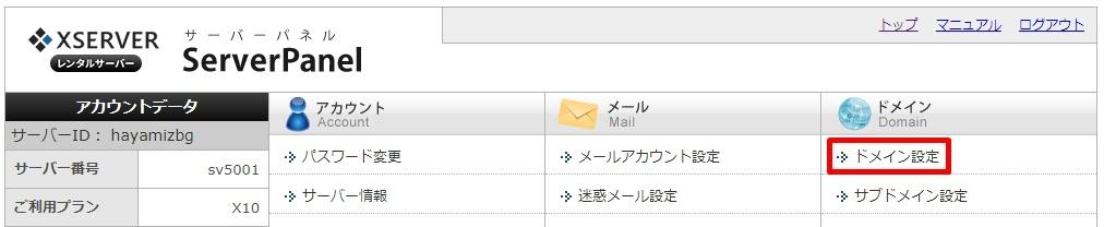 「サーバーパネル」から「ドメイン設定」をクリック