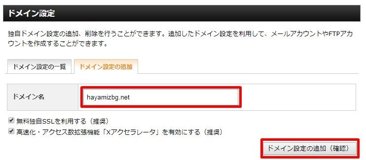 ドメイン名にお名前.comで取得したドメイン名を入力「ドメイン設定の追加 (確認)」をクリック