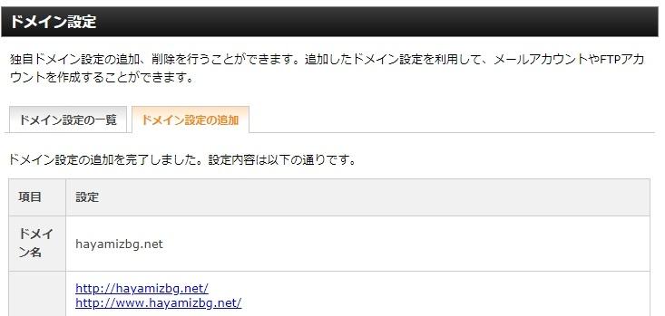 オリジナルドメインがエックスサーバーへ登録されました。