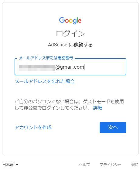Googleアカウントを入力