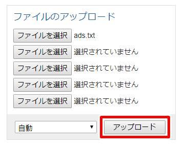 表示されているファイル名が正しいことを確認し、アップロードをクリック