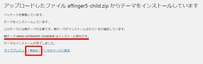 affinger5-childを有効にする