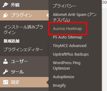 Aurora Heatmapを起動