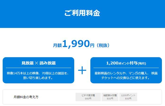 ユーネクストは月額1,990円(税抜き)