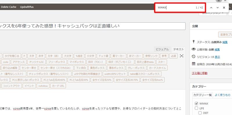 Webブラウザ上ではキーワードは一括変換できない