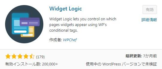 Widget Logicのインストール
