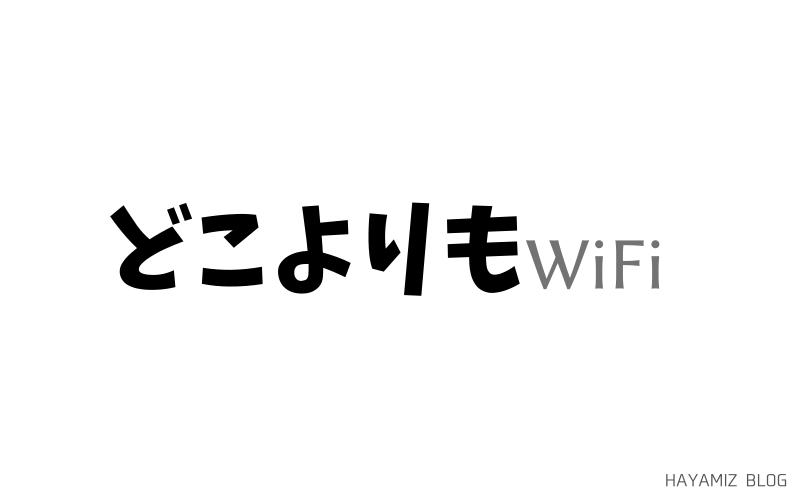 どこよりもWiFi
