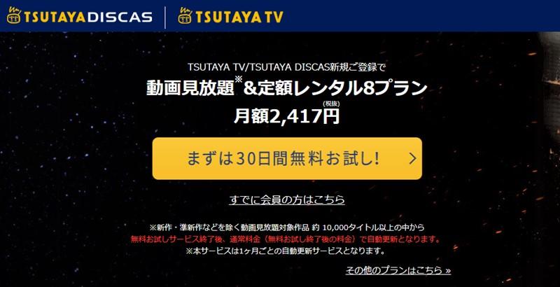 TSUTAYA TV申し込み画面