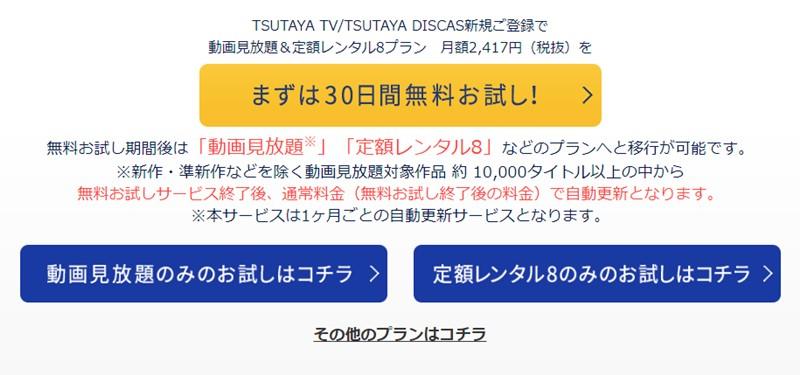 TSUTAYA TV申し込み画面 プラン選択