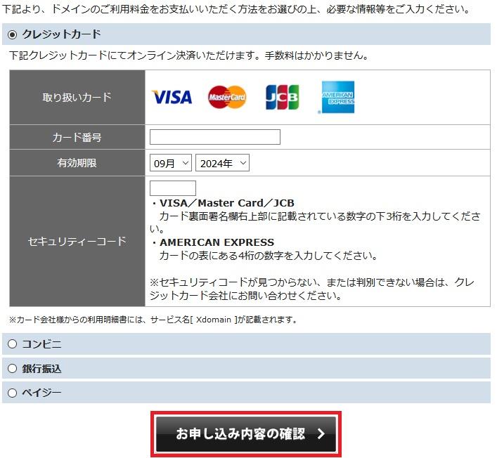 支払情報の入力