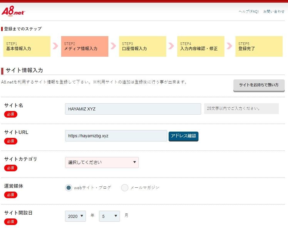 サイト情報の登録1
