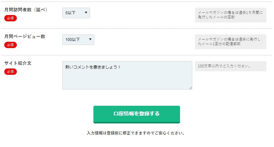 サイト情報の登録2