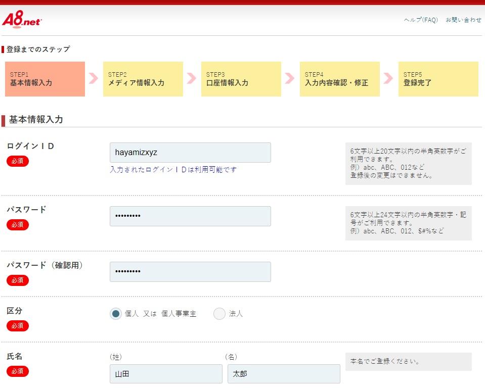 個人情報登録1