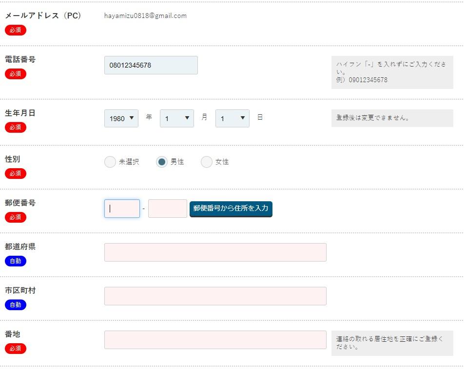 個人情報登録2