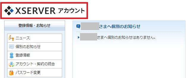 管理画面上部のXSERVERアカウントロゴをクリックして管理画面のトップページへ戻る