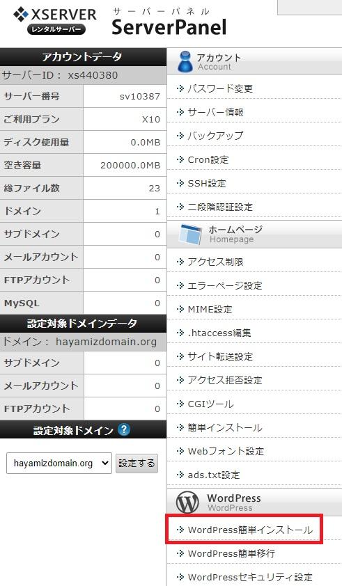 エックスサーバーの管理画面からWordPress簡単インストールをクリック[