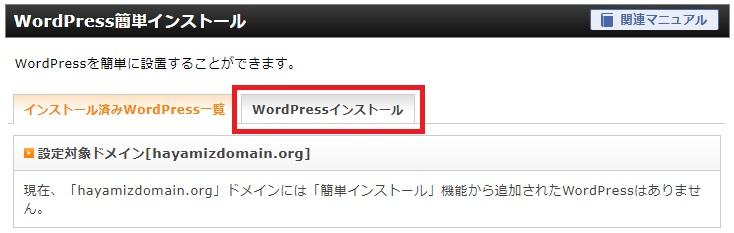 WordPressインストールをクリック