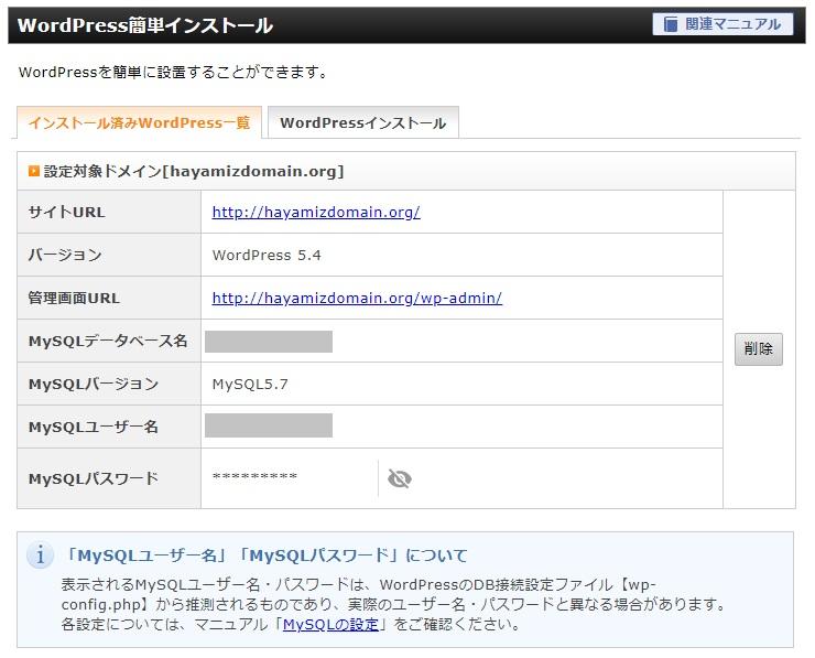 インストール済みWordPress一覧で情報が確認できます。
