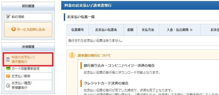 左側にある「決済関連」から「料金のお支払/請求書発行」をクリック