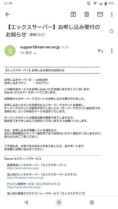 申し込みメールの受信を確認