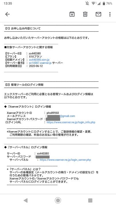 【Xserver】■重要■サーバーアカウント設定完了のお知らせ[試用期間]