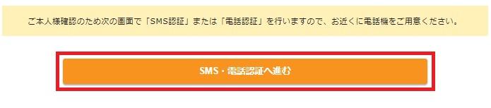 SMS・電話認証の開始