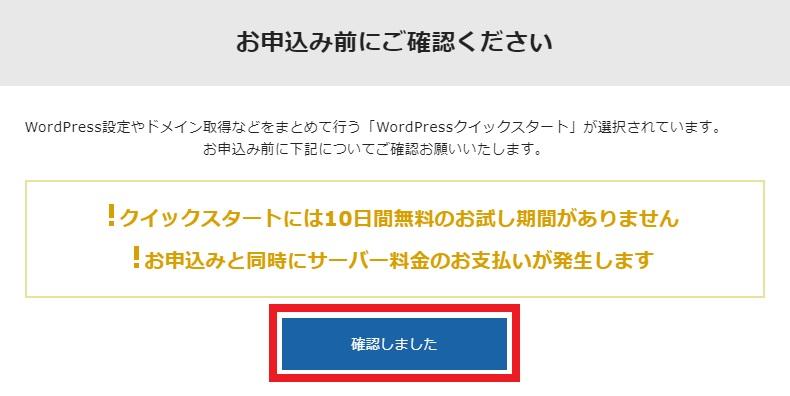 WordPressクイックスタート利用時は試用期間がありませんのご注意を