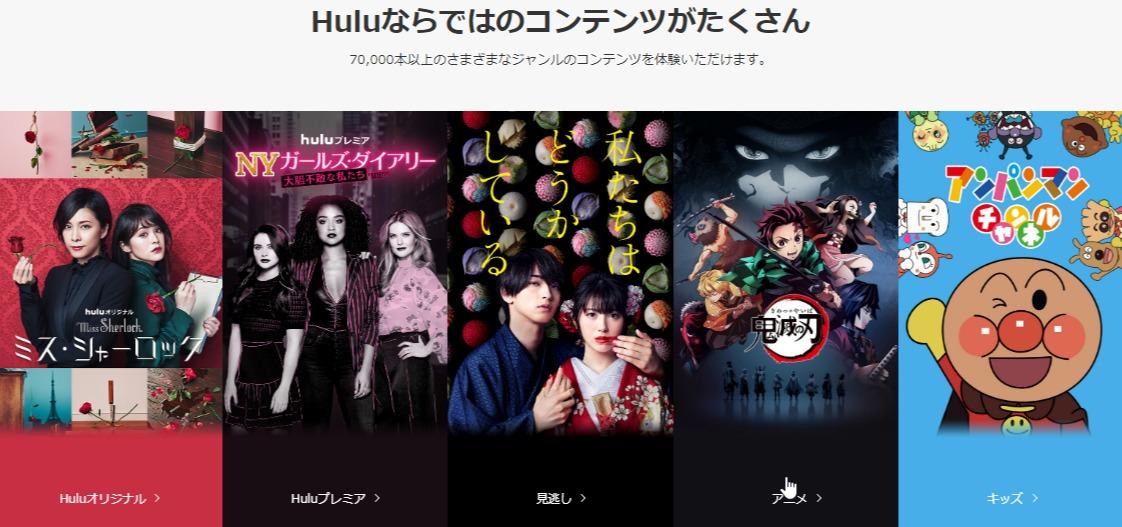 huluは70,000本以上の動画を配信