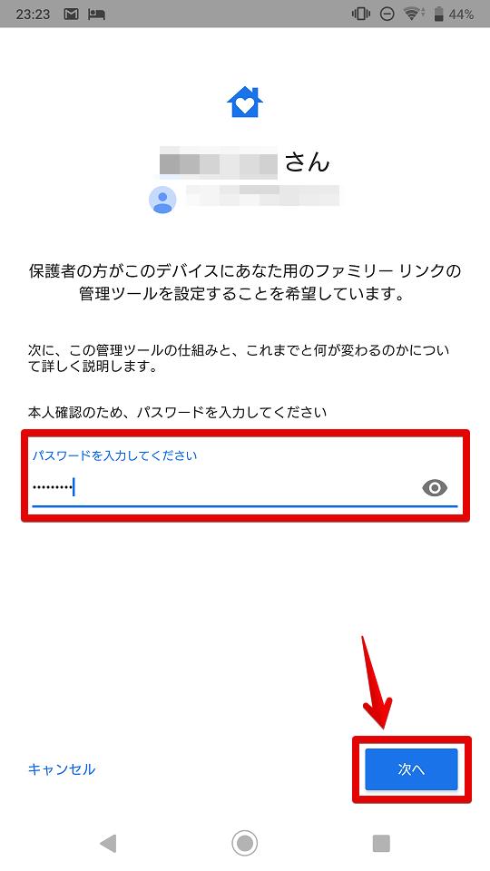 子スマホに作ったGoogleアカウントのパスワードを入力