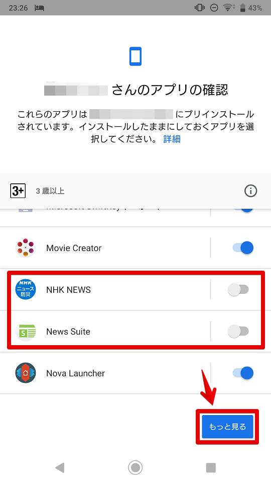 使用できるアプリを選択