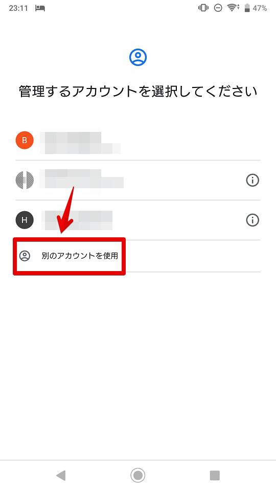 管理するGmailアカウントを選ぶ