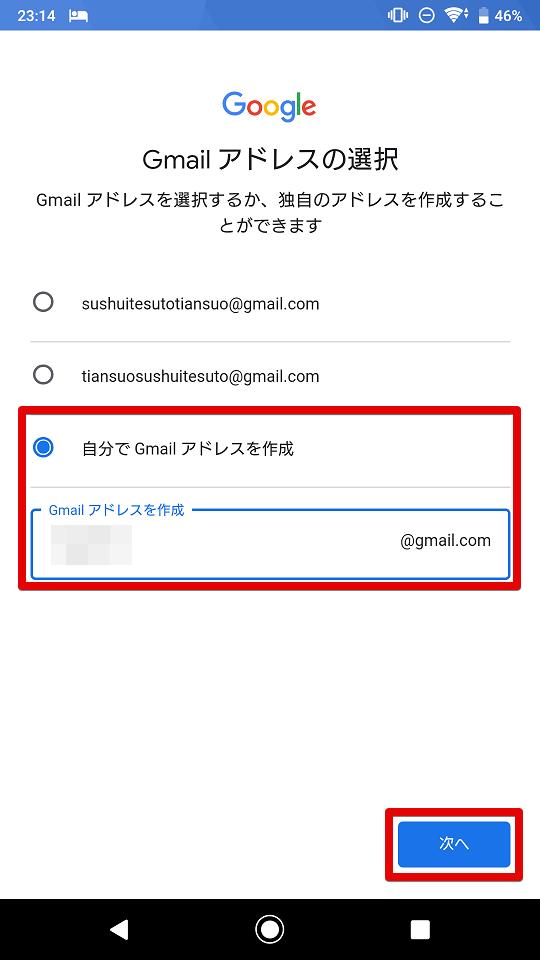 Gmailアドレスを作成し次へをタッチ