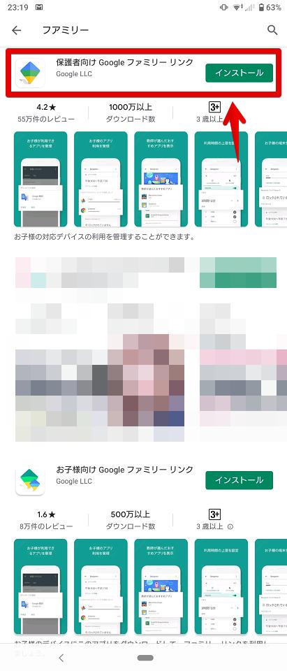 保護者向けGoogleファミリーリンクを「インストール」し、「開く」をタッチ