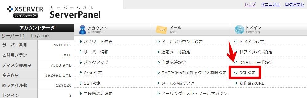 エックスサーバーのサーバーパネルの「ドメイン」の項目で「SSL設定」をクリック