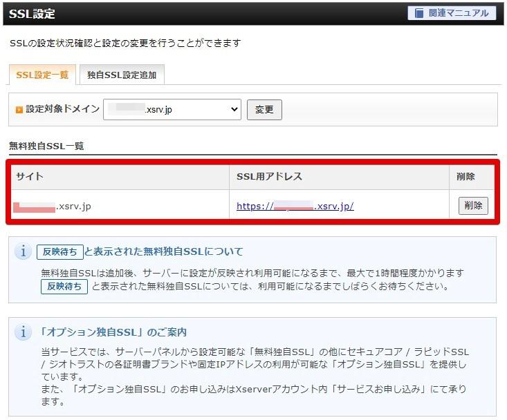 無料独自SSL一覧にサイトが表示されていればOK