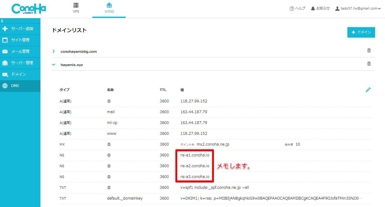 DNSの項目でネームサーバーをメモしよう