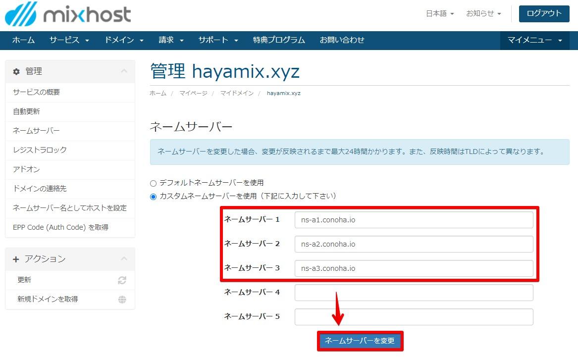 カスタムネームサーバーを使用にチェックを入れ、「step1でメモしたネームサーバー」を入力しよう