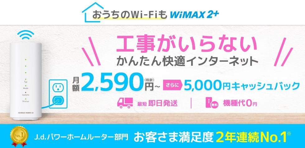 WiMAX HOME 02はコンセントに挿すだけでインターネットが使えます