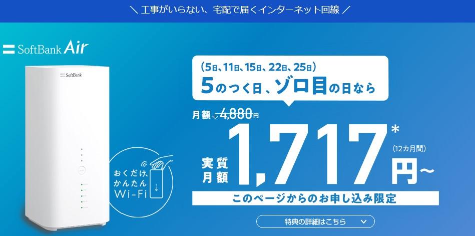 Softbank Airはコンセントに挿すだけでインターネットが使えます
