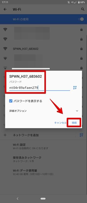 Speed Wi-Fi NEXT W06の画面に表示されているSSIDのパスワードを入力し接続をタッチ