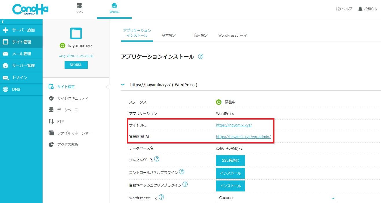サイトURLと管理画面URLのアドレスが「https://~~」となっていれば、ブログは暗号化されている