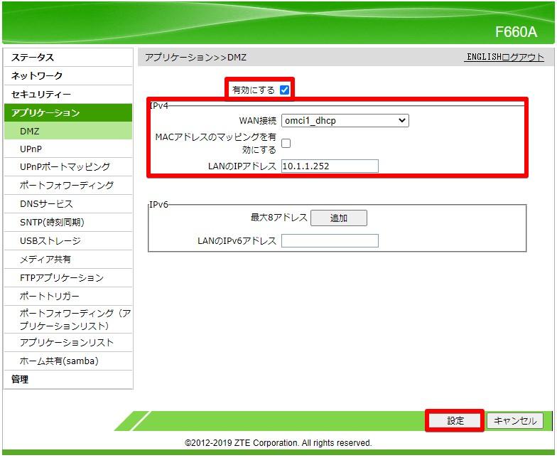 LANのIPアドレスは無線ルーターのIPアドレスを入力