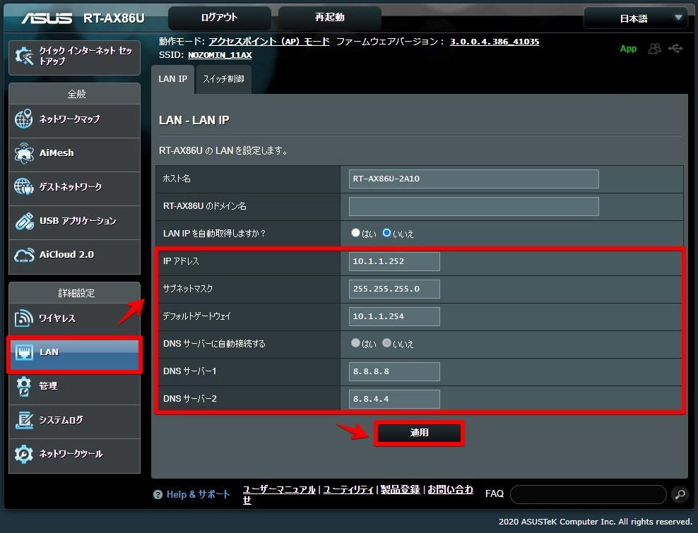 ルーターにログインし、「詳細設定」「LAN」とたどり、IPアドレスを設定