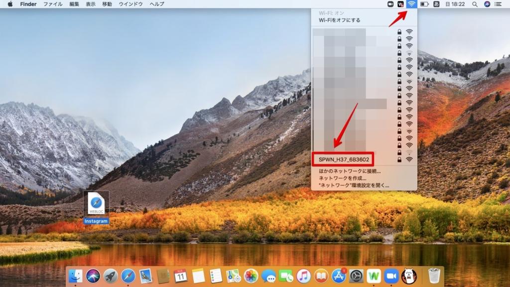 画面上にある「Wi-Fiアイコン」をクリックし、「SPWN_H37_6B3602」をクリック