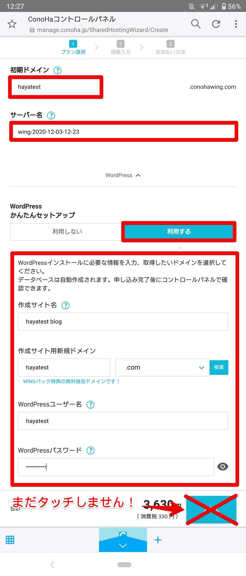 初期ドメイン(独自ドメインとは違います)、サーバー名・WordPressかんたんセットアップを入力