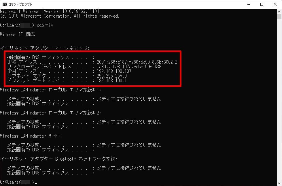 (参考)コマンドプロンプトでIPアドレスが取得できていることも確認できます